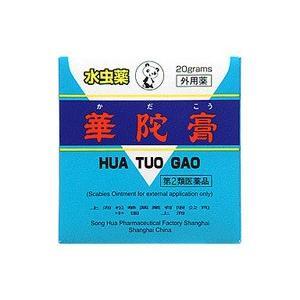 第2類医薬品 イスクラ 華陀膏 20g(リニューアル品です。)(発送まで数日かかる事があります)|ayabekannpoudou