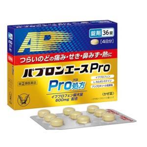 第(2)類医薬品  パブロンエース Pro錠 36錠(発送までに数日かかる場合があります)|ayabekannpoudou