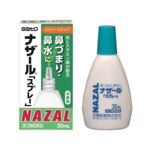 第2類医薬品  ナザール「スプレー」 30mL(発送までに数日かかる場合があります)|ayabekannpoudou