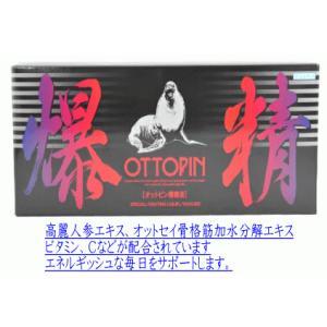 オットピン爆精液 30ml×7本(発送までに数日かかる場合があります)・|ayabekannpoudou