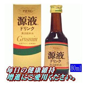 グロスミン源液ドリンク 80ml・ ayabekannpoudou