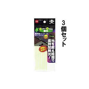 高性能蓄光シール (3個セット)|ayahadio
