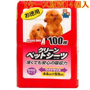 クリーンペットシーツワイドサイズ100枚入り×4個(ケース販売) ayahadio
