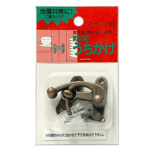 地震対策 防災うちかけ (小)27ミリ 銅色(2個セット)|ayahadio