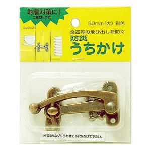 地震対策 防災うちかけ (大)50ミリ 銅色(2個セット)|ayahadio