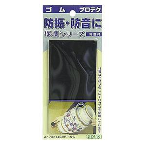 ゴムプロテク保護シリーズ GR-1472(2個セット)|ayahadio