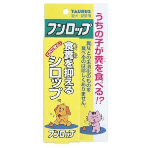 食糞を抑えるシロップ フンロップ|ayahadio