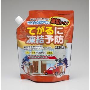 てがるに凍結予防 1kg|ayahadio
