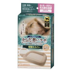 からだ想いラボ 足腰・関節にやさしいベッド 取替えカバー 小型犬用 1枚|ayahadio