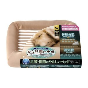 からだ想いラボ 足腰・関節にやさしいベッド 小型犬用 1台|ayahadio