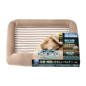 からだ想いラボ 足腰・関節にやさしいベッド 中型犬用 1台|ayahadio