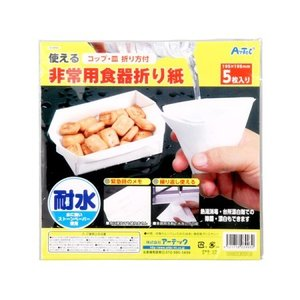 非常用食器折り紙(品番:3993)|ayahadio