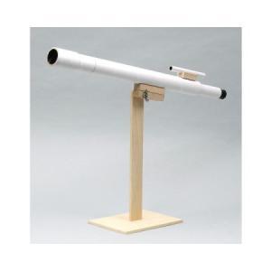 手作り天体望遠鏡(品番:8613)の詳細画像1