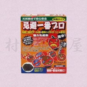 強力 忌避一番プロ ハバネロ入り 1リットル 粒剤タイプ|ayahadio