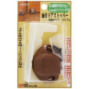 面付ドアストッパー aiai AM003 シュウノウ M|ayahadio