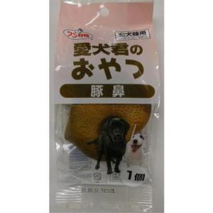 愛犬君のおやつ 豚鼻1P|ayahadio