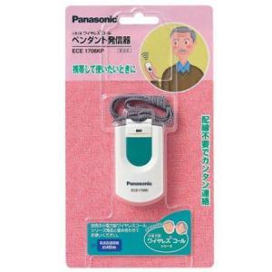 パナソニック ワイヤレスコール ペンダント発信器 ECE1706KP ayahadio