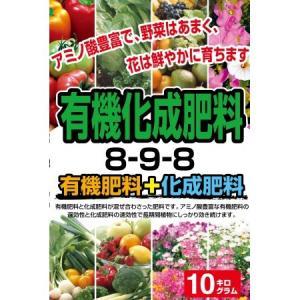 有機入り化成肥料8-9-8 10kg|ayahadio