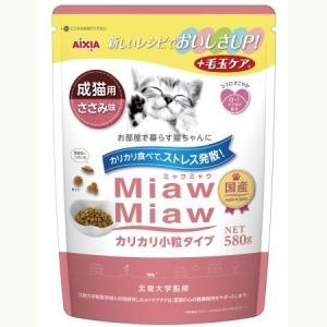 MiawMiawカリカリ小粒タイプ ささみ味 580g|ayahadio