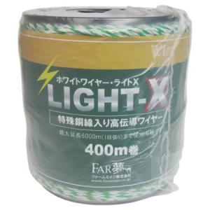 FAR夢ホワイトワイヤーライトX 400M|ayahadio