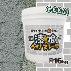 漆喰 ヘイ!ヌレール 16kg ライトグレー ayahadio