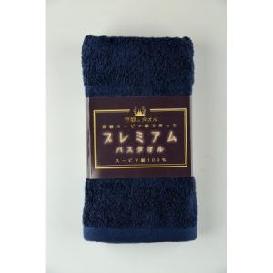 高級スーピマ綿を使ったプレミアムバスタオル SB005|ayahadio