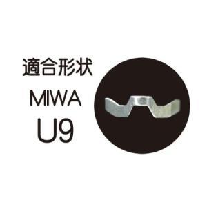 カギ穴ロックMINI 適合形状 MIWA(美和) U9 ayahadio