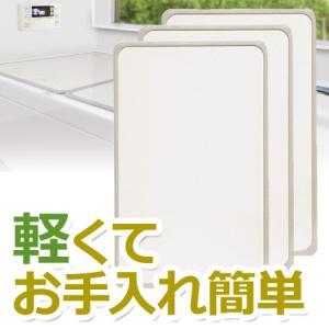 組み合わせ 風呂ふた 73×138cm L-14 3枚組(風呂蓋 ふた 蓋 風呂フタ)|ayahadio