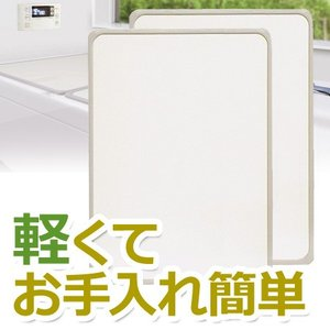 組み合わせ風呂ふた 73×108cm L-11 2枚組(風呂蓋 ふた 蓋 風呂フタ)|ayahadio