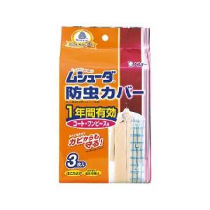 ムシューダ 防虫カバー 1年間有効 コート・ワンピース用|ayahadio