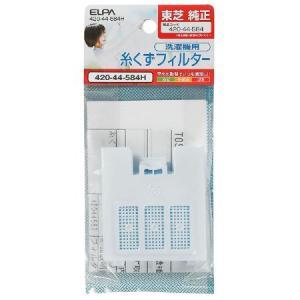 [東芝洗濯機用]糸くずフィルタ420-44-584H|ayahadio
