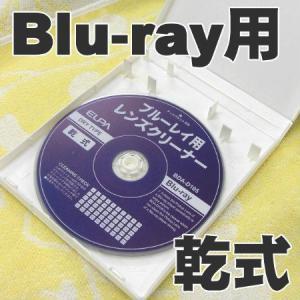 乾式[ブルーレイ用]Blu-rayレンズクリーナー BDA-D105|ayahadio