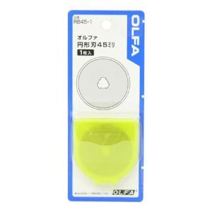 円形刃45ミリ|ayahadio