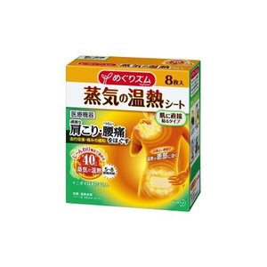 めぐりズム 蒸気の温熱シート 肌に直接貼るタイプ 8枚|ayahadio