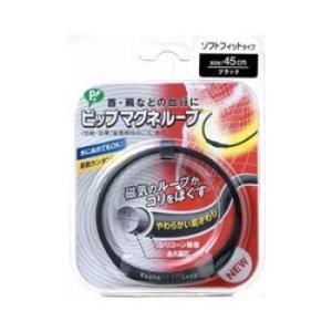 ピップマグネループ ソフトフィット レギュラータイプ 45cm|ayahadio