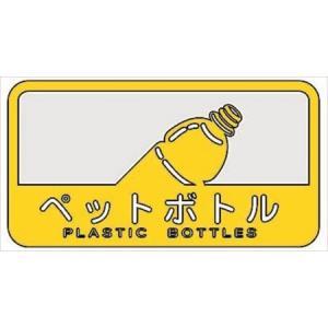 ゴミ箱用分別シール C ペットボトル用 ayahadio