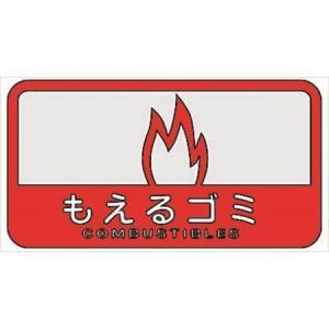 中型不透明分別表示シール(燃えるゴミ用) ayahadio