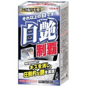 リンレイ 白艶制覇 ホワイト&パールホワイト W-11|ayahadio