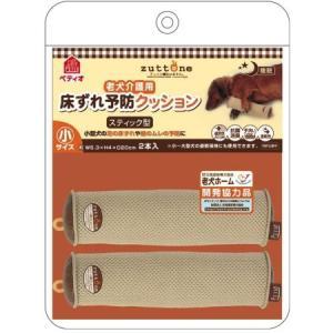ぺティオ 老犬介護用床ずれ予防クッションスティック型小2個入|ayahadio