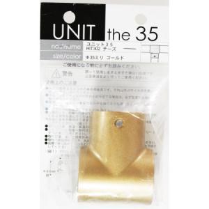 ユニット35 HIT302 Gチーズ|ayahadio