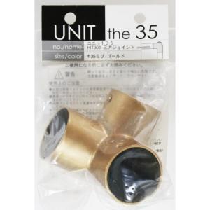 ユニット35 HIT304 G3ホウジョイント|ayahadio
