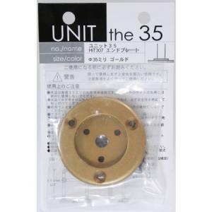 ユニット35 HIT307 Gエンドプレート|ayahadio