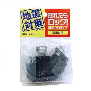 耐震ラッチ引き出し用KSL-DRI グレー|ayahadio