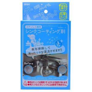 シンクコーティング剤 WAKI CGT002 15ml|ayahadio