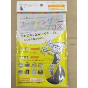コーティングクロス WAKI   CTG010 12ml|ayahadio