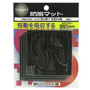 防振マット100角 EBM-003|ayahadio