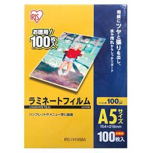 ラミネートフィルム A5サイズ 厚み100ミクロン LZ-A5100|ayahadio