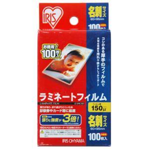 ラミネートフィルム 名刺サイズ 厚み150ミクロン LZ-5NC100|ayahadio