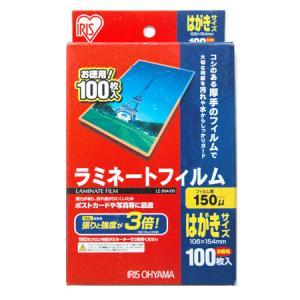 ラミネートフィルム はがきサイズ 厚み150ミクロン LZ-5HA100|ayahadio
