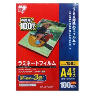 ラミネートフィルム A4サイズ 厚み150ミクロン LZ-5A4100|ayahadio